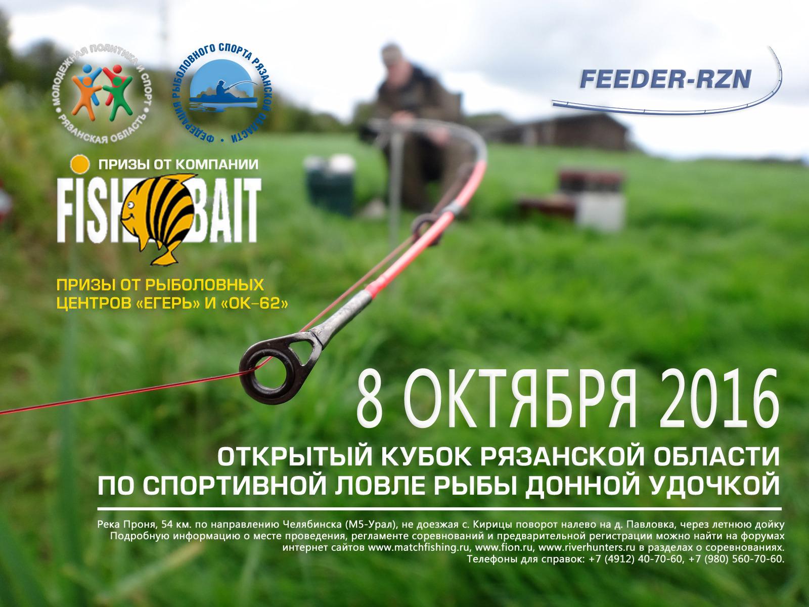 рыбалка в ряз. области