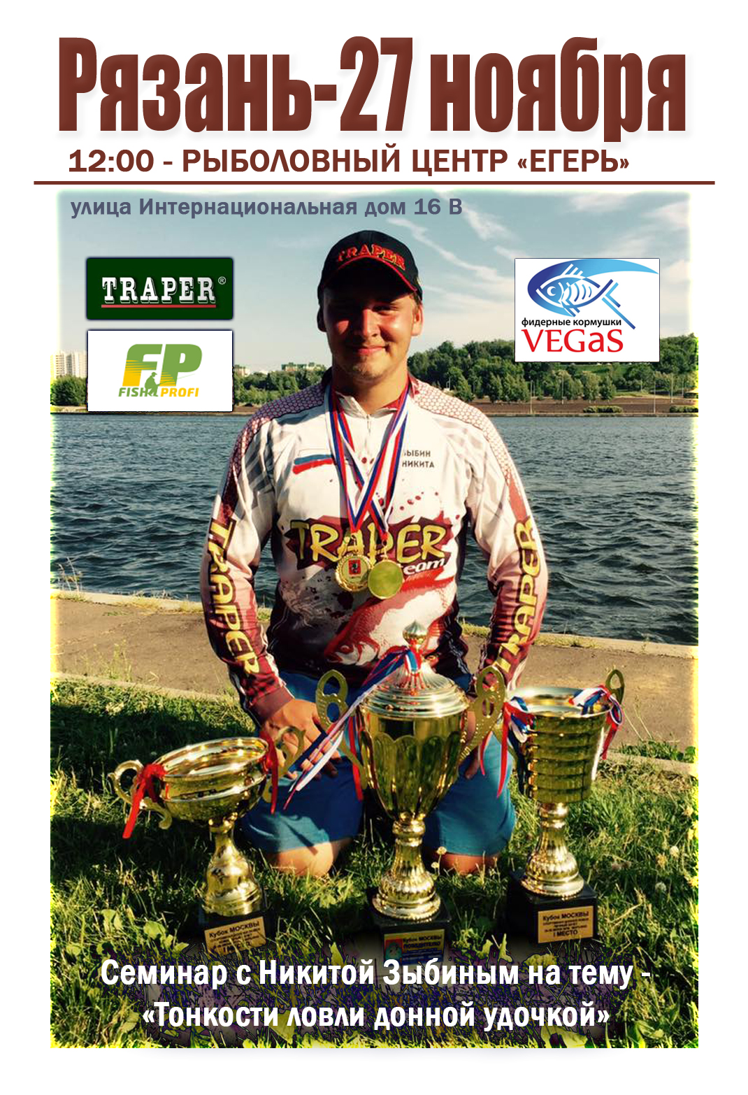 рыбалка в рязани 2016 год